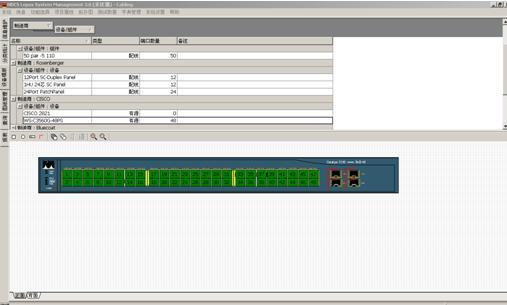 罗森伯格新一代lepustm系统管理软件与it管理